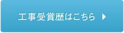 滋賀県大津市の建設会社/株式会社内田組の工事受賞歴はこちら
