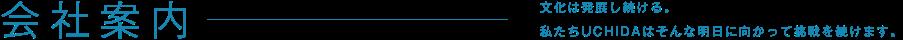 滋賀県大津市の建設会社/株式会社内田組の会社案内