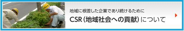 CSR(地域社会への貢献)について