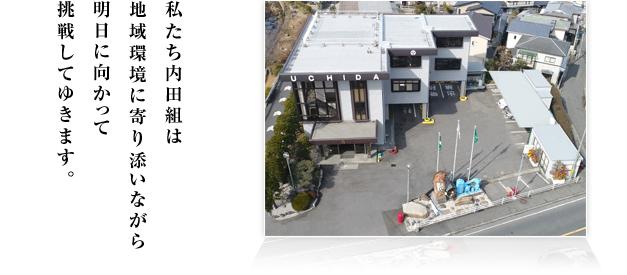 滋賀県大津市の建設会社/株式会社内田組の会社概要