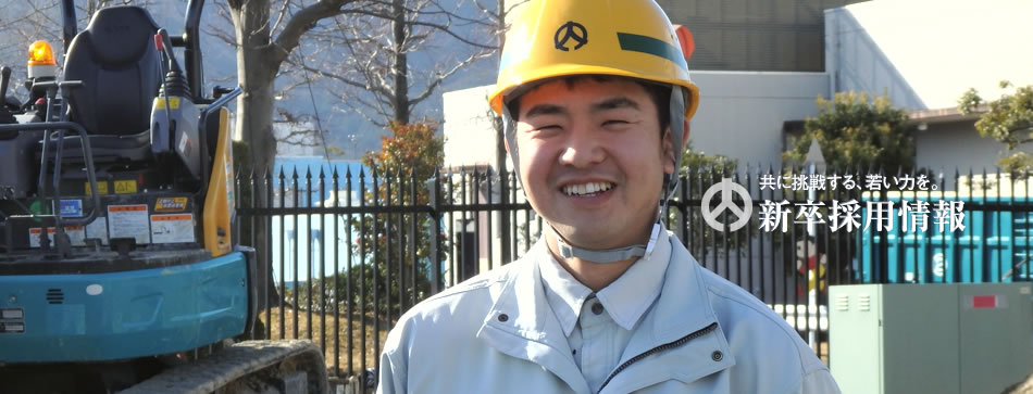 滋賀県大津市の建設会社/株式会社内田組の新卒採用情報
