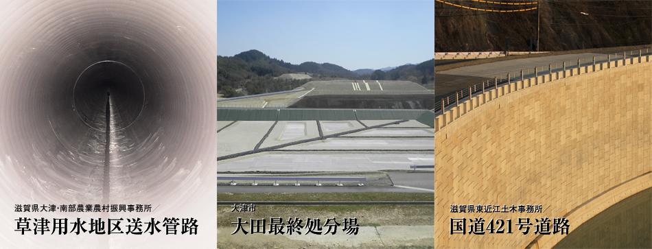 滋賀県大津市の建設会社/株式会社内田組の完成工事実績