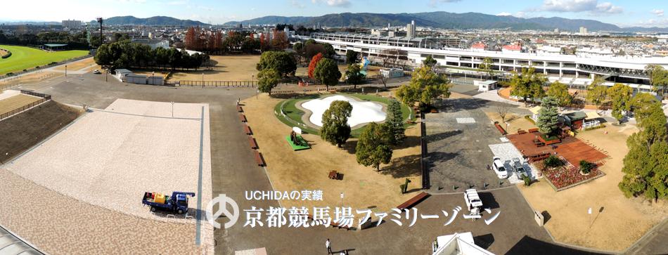 京都競馬場ファミリーゾーン整備工事