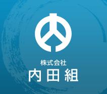 滋賀県大津市の建設会社/株式会社内田組