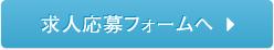 滋賀県大津市の建設会社/株式会社内田組の求人応募フォームへ