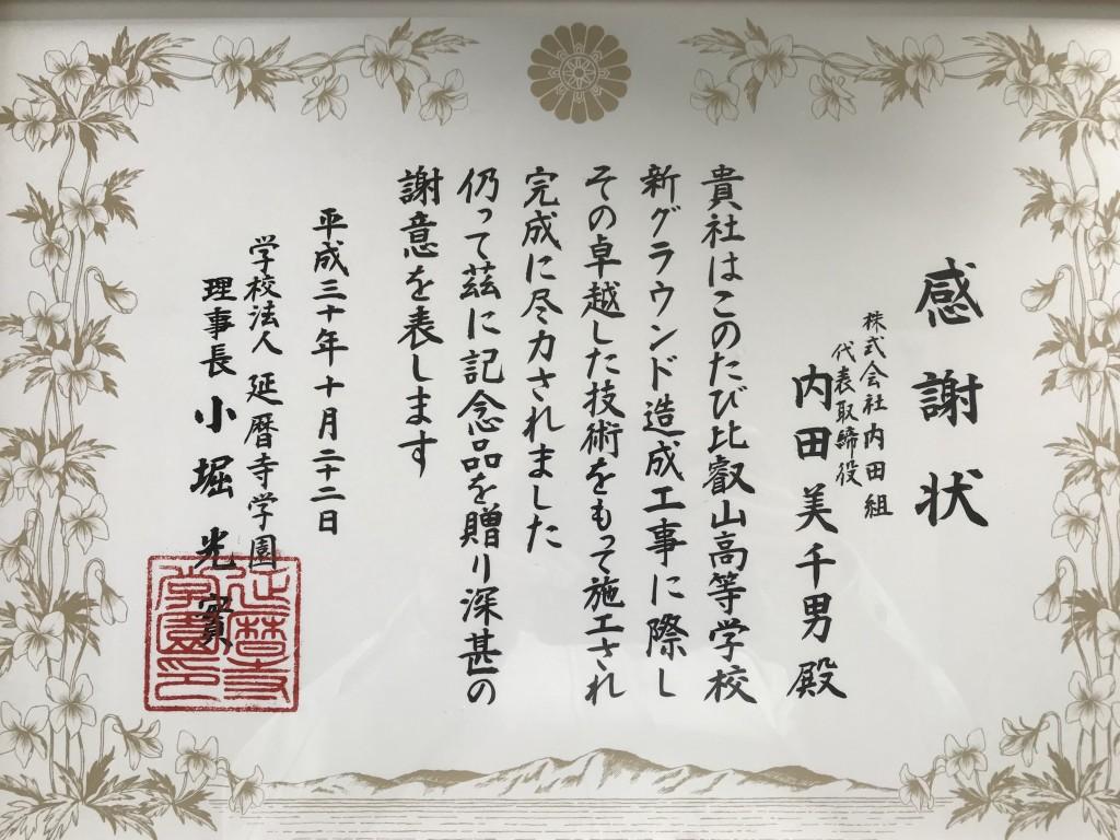 延暦寺学園感謝状